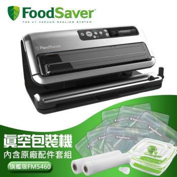 (夜間下殺)FoodSaver-旗艦真空包裝機FM5460