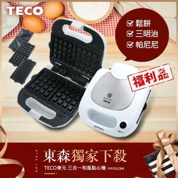 TECO東元 三合一和風點心機 YP0701CBW(福利品)