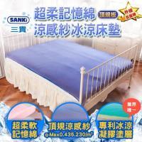 日本三貴SANKI 超柔記憶綿涼感紗冰涼床墊 頂規版