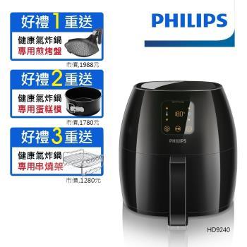 PHILIPS飛利浦頂級數位觸控式健康氣炸鍋HD9240買就送健康氣炸鍋專用雙層串燒架