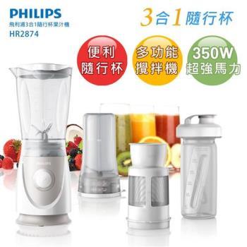 PHILIPS飛利浦3合1隨行杯果汁機HR2874買就送Glasslock-經典玻璃隨行罐