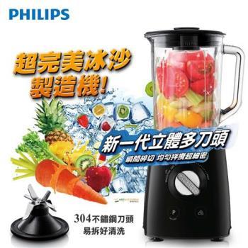 PHILIPS飛利浦Avance 700W超活氧果汁機(HR2095)買就送彈蓋式保溫瓶