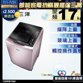 (買就送不鏽鋼雙耳鍋)SANLUX台灣三洋 17公斤變頻單槽洗衣機 SW-17DVG