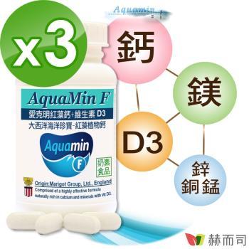 【赫而司】愛爾蘭Aquamin-F愛克明紅藻鈣(高單位海藻鈣片)+非活性維生素D3(60顆*3罐)維持骨骼健康