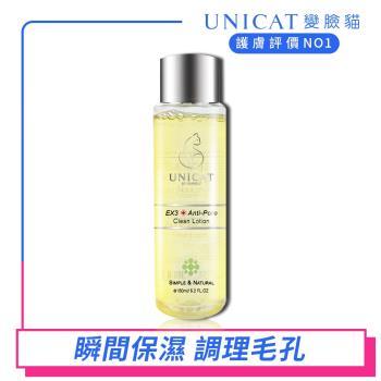 UNICAT 變臉貓 毛孔緊膚水 150ML