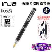 【INJA】鋼筆型高音質錄音筆 P082(贈品組合)  【送32G卡】