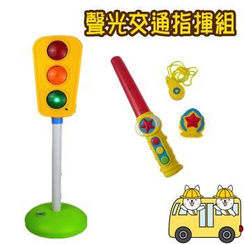 【孩子國】兒童聲光紅綠燈+交通指揮棒(附哨子警徽)