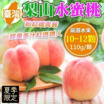 果物樂園-台灣梨山水蜜桃x1盒(每盒8~10顆/約1.2kg±10%含盒重)
