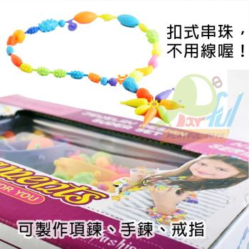 【Playful Toys 頑玩具】DIY串珠(手作串珠 波普珠珠 DIY 親子互動 兒童玩具 趣味創意)