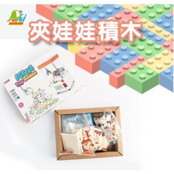 【Playful Toys 頑玩具】積木夾娃娃機(積木 DIY 娃娃機 小積木 生日禮物 可愛小物 辦公桌飾品 益智 橘色 )