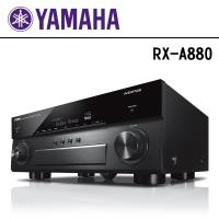 【YAMAHA】7.2聲道AV環繞擴大機 RX-A880