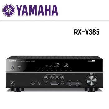 【YAMAHA】5.1 聲道AV環繞擴大機 RX-V385