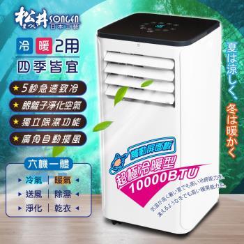 SONGEN松井 日本工藝 5~7坪冷暖兩用多功能移動式冷氣(ML-K279CH)