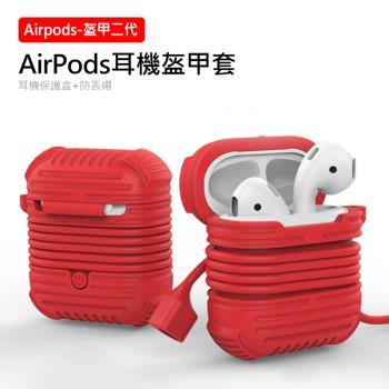 vissko 維斯克 Apple AirPods 藍牙耳機盒保護套 盔甲矽膠套+防丟繩