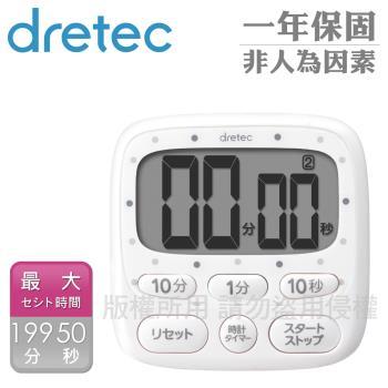 dretec點點大畫面時鐘計時器(199分計時)
