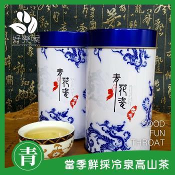 好樂喉 當季鮮採冷泉高山茶 2斤8罐/贈提袋