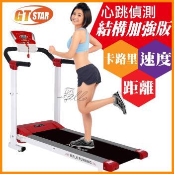GTSTAR 新一代心跳結構加強版電動跑步機