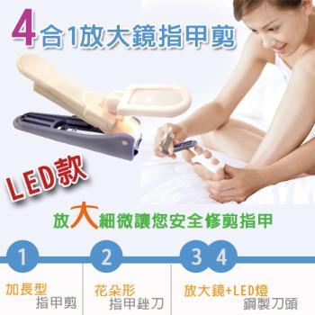 金德恩 全新改版前推式放大鏡LED燈安全指甲剪附挫刀/指甲刀