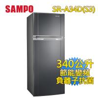 SAMPO聲寶340公升變頻雙門冰箱(不鏽鋼色)SR-A34D(S3)