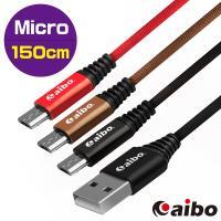 aibo USB 轉 Micro USB 鋁合金接頭 布藝編織快充傳輸線(1.5M)