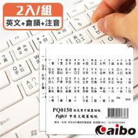 PQ0150 霧面白底黑字 電腦鍵盤 貼紙 大千大易 英文 倉頡 注音 ~2入