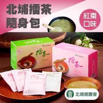北埔農會  買一送一  北埔擂茶隨身包 (紅棗) (2盒一組) 共4盒