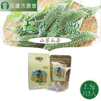 花蓮市農會 1+1 土地之歌-山苦瓜茶包 3盒一組  共6盒