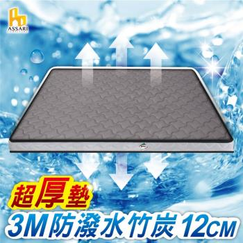 ASSARI-3M防潑水3D冬夏兩用12cm日式床墊-雙人5尺