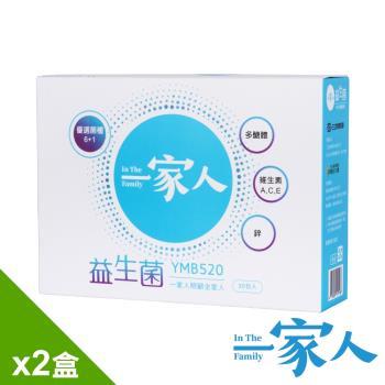 一家人專利YMB520益生菌順暢組 1盒(30包/盒)