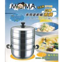 MOMA 27cm多用途1+3層節能蒸鍋