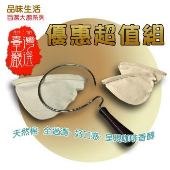 金德恩 台灣製造 法蘭絨 1-2 人咖啡濾布超值組合包 木柄x1濾布x3