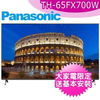 Panasonic國際牌65吋4K液晶顯示器TH-65FX700W附視訊盒含基本安裝