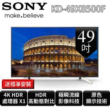 SONY 49型4K液晶電視KD-49X8500F