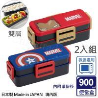 MARVEL 日本製 雙層環保便當盒(鋼鐵人+美國隊長)-900ML 2入組