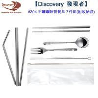Discovery 發現者 #304不鏽鋼吸管餐具7件組(附收納袋)