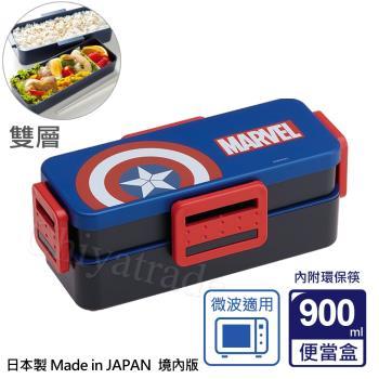 MARVEL 日本製 雙層環保便當盒 美國隊長-900ML
