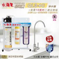 水蘋果 EVERPURE QL3-4C 10英吋三道淨水器/淨水系統