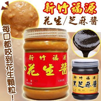 新竹福源花生醬/黑芝麻醬360gx3瓶