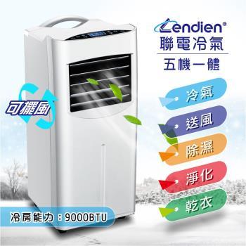 LENDIEN聯電 5-7坪冷專清淨除濕移動式冷氣機9000BTU(LD-2360C)