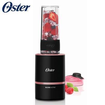 美國OSTER Blend Active隨我型果汁機-玫瑰金