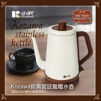 小澤 經典宮廷風電水壺KW-0120S