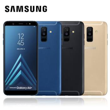 Samsung Galaxy A6+ (4G/32G)八核心6吋全螢幕美拍機