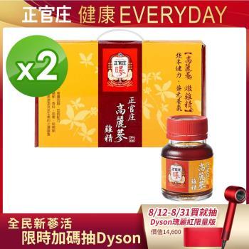 【正官庄】高麗蔘雞精(9瓶/盒)X2盒(加贈EVERYTIME3入X2盒)