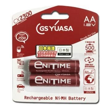 日本湯淺GSYUASA  大容量低自放電  3號 2入充電電池  CX2300 (2卡/組)