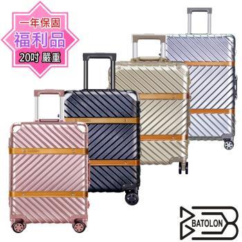 { 福利品 小  } Batolon寶龍 幸福旅程鋁框箱/行李箱/旅行箱 (次1)