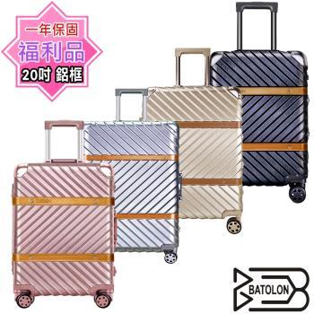 { 福利品 } Batolon寶龍 幸福旅程鋁框箱/行李箱/旅行箱