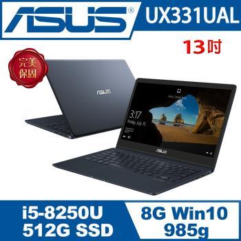 ASUS華碩 ZenBook UX331UAL 13.3FHD窄邊四核效能筆電