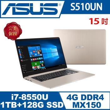 ASUS華碩 VivoBook S 15.6吋冰柱金i7-8550U/4G/1TB+128G SSD/MX 150/S510UN-0171A8550U