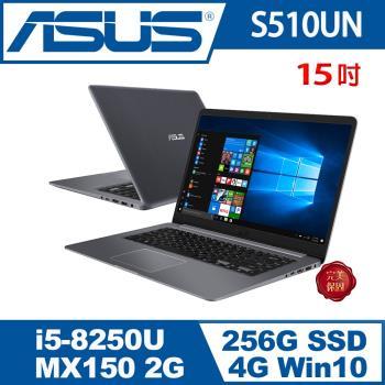 ASUS華碩 VivoBook S 15.6吋金屬灰 i5-8250U/4G/256G SSD/MX 150 2G/S510UN-0081B8250U