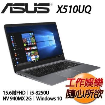 ASUS華碩 VivoBook X510UQ 15.6吋FHD輕薄效能筆電 冰河灰